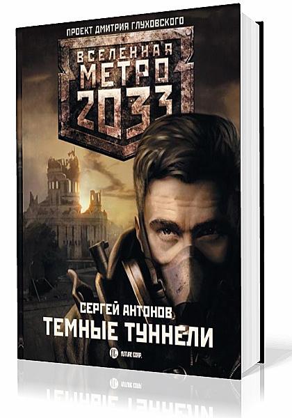 Аудиокнига слушать онлайн метро 2033